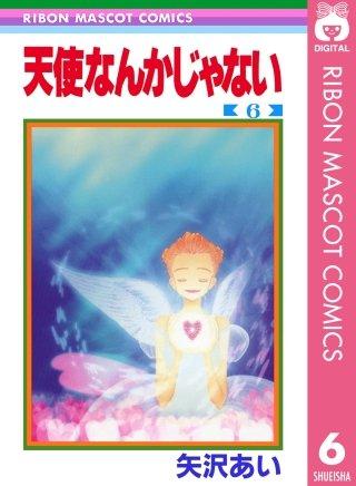 天使なんかじゃない(6)