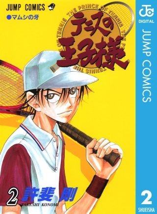 テニスの王子様(2)