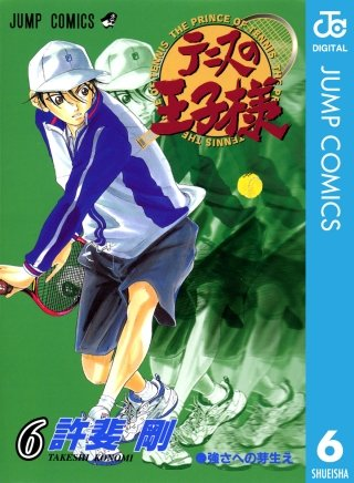 テニスの王子様(6)