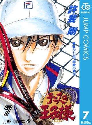テニスの王子様(7)