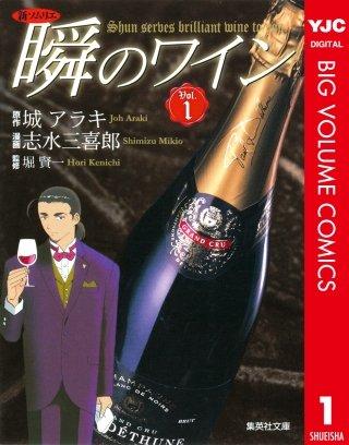 新ソムリエ 瞬のワイン(1)