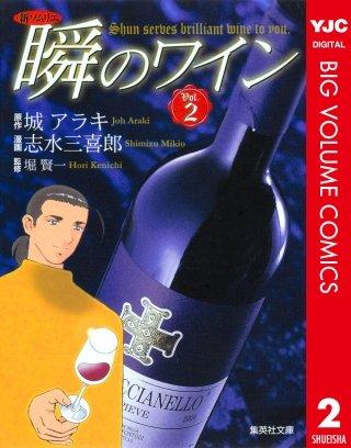 新ソムリエ 瞬のワイン(2)