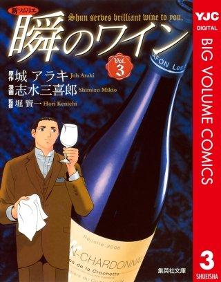 新ソムリエ 瞬のワイン(3)