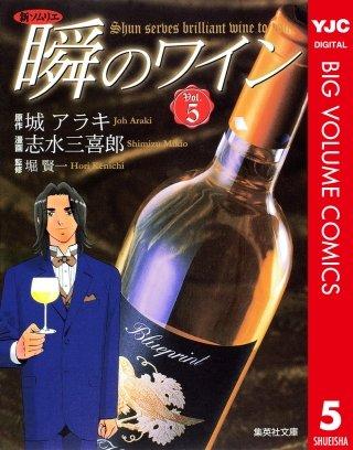 新ソムリエ 瞬のワイン(5)