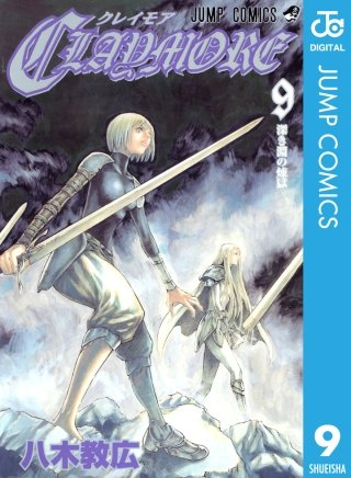 CLAYMORE(9)