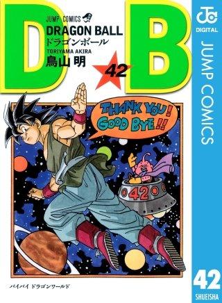 DRAGON BALL モノクロ版(42)