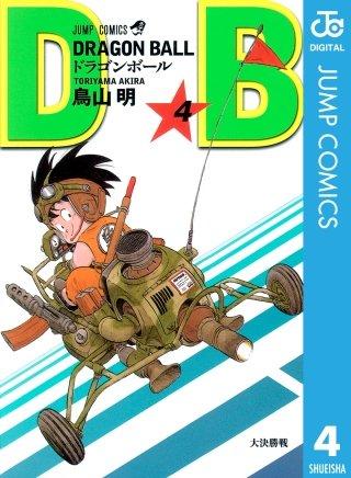 DRAGON BALL モノクロ版(4)