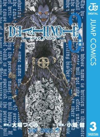 DEATH NOTE モノクロ版(3)