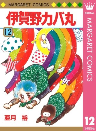 伊賀野カバ丸(12)