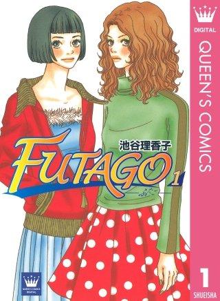 FUTAGO―ふたご―