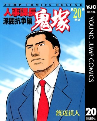 人事課長鬼塚(20)