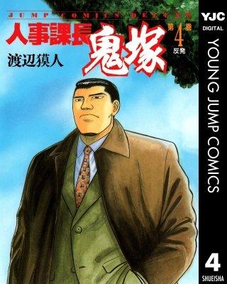 人事課長鬼塚(4)