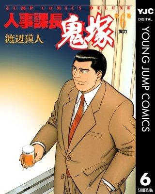 人事課長鬼塚(6)