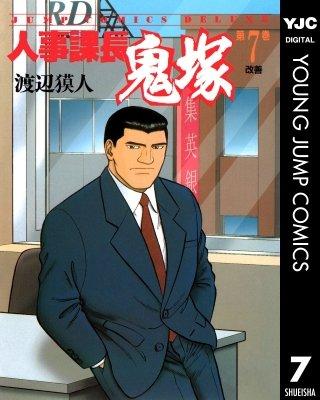 人事課長鬼塚(7)