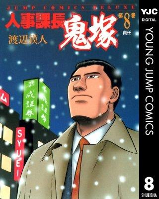 人事課長鬼塚(8)