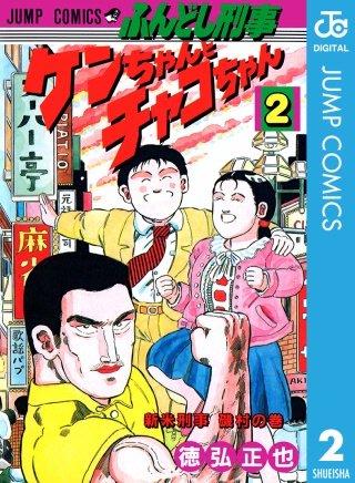 ふんどし刑事ケンちゃんとチャコちゃん(2)
