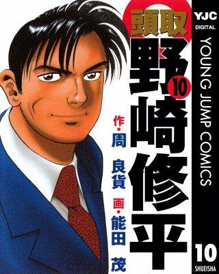 頭取 野崎修平(10)