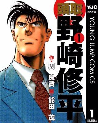 頭取 野崎修平(1)