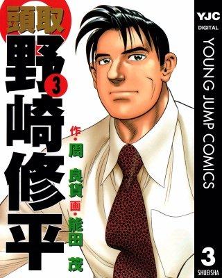 頭取 野崎修平(3)