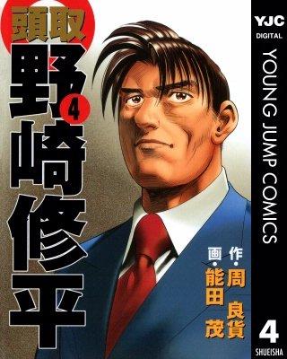 頭取 野崎修平(4)