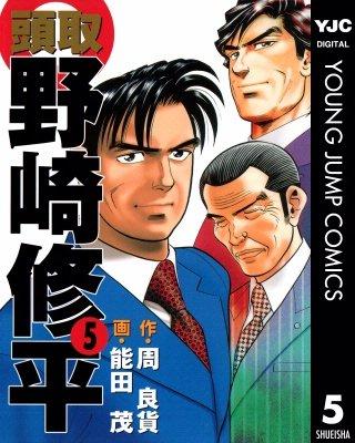 頭取 野崎修平(5)