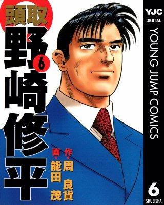 頭取 野崎修平(6)