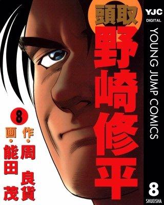 頭取 野崎修平(8)