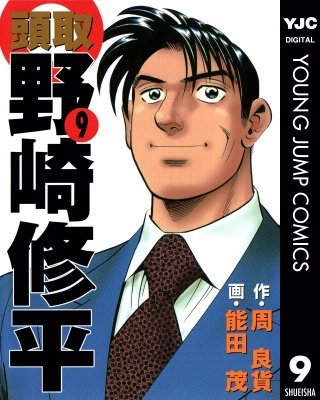 頭取 野崎修平(9)