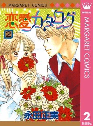 恋愛カタログ(2)