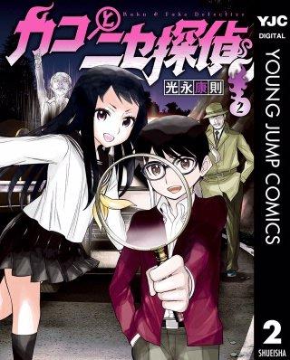 カコとニセ探偵(2)