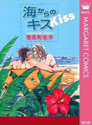 海からのキス(1)
