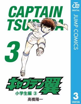 キャプテン翼(3)