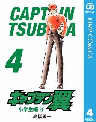 キャプテン翼(4)