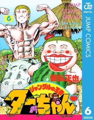 ジャングルの王者ターちゃん(6)