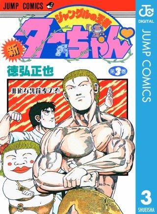 新ジャングルの王者ターちゃん(3)