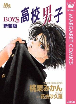新装版 高校男子―BOYS―