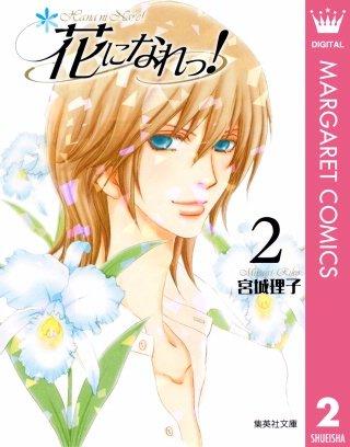 花になれっ!(2)