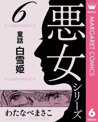 わたなべまさこ名作集 悪女シリーズ(6) 童話 白雪姫