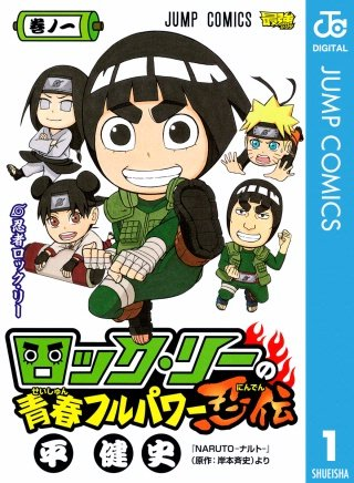 ロック・リーの青春フルパワー忍伝(1)