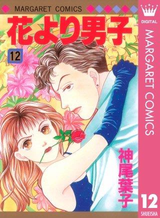 花より男子(12)