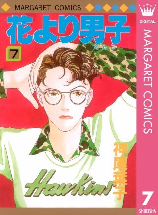 花より男子(7)