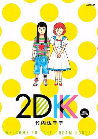 2DK(1) 2013 WINTER