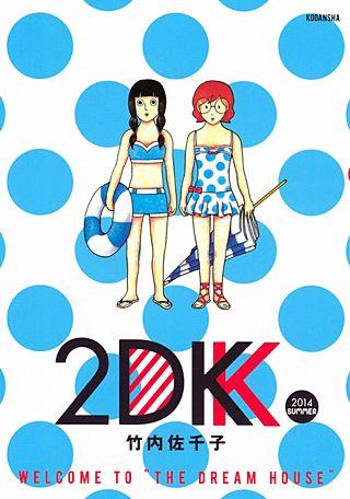2DK(2) 2014 SUMMER