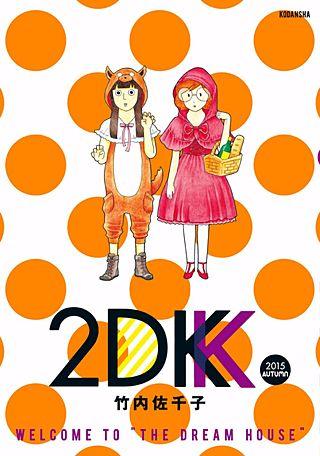 2DK(3) 2015 AUTUMN