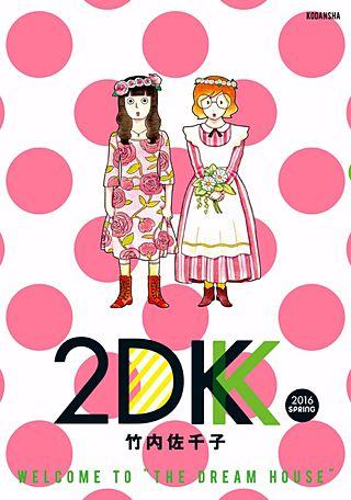 2DK(4) 2016 SPRING