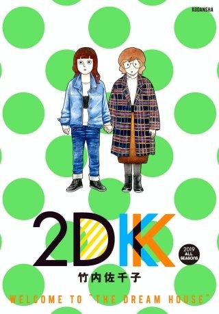 2DK(5) 2019 ALL SEASONS