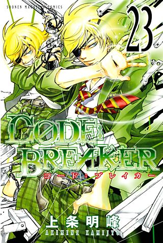 C0DE:BREAKER(23)