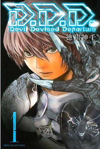 D.D.D. Devil Devised Departure
