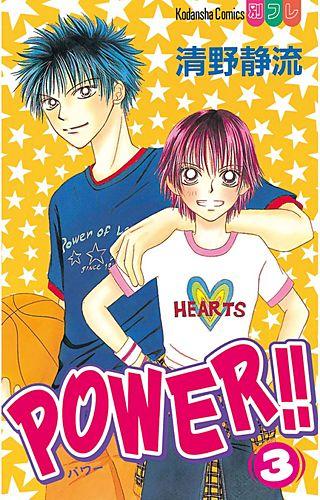 POWER!!(3)