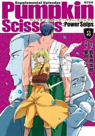 Pumpkin Scissors:Power Snips(2)